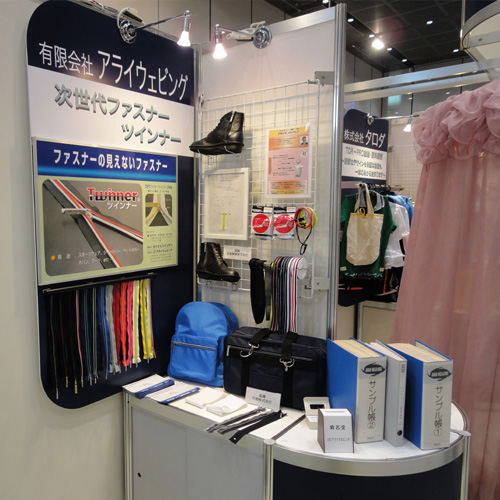 2012年 [JFW JAPAN CREATION]