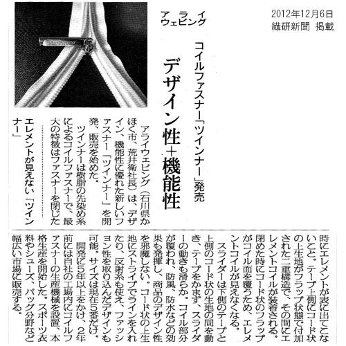 2012年12月6日 繊研新聞掲載